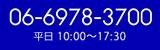 06-6978-3700 平日10:00?18:00 担当:○○○